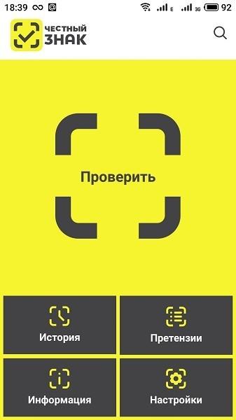 chestniy-znak-prilozhenie-2
