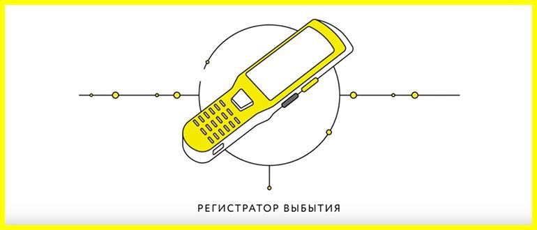 registrator-vibitiya-chestniy-znak