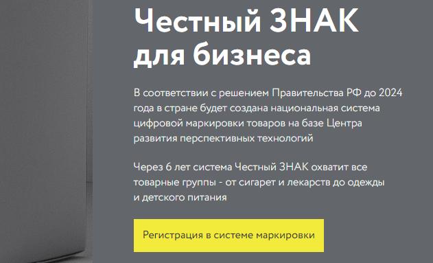 chestniy-znak-registraciya-v-markirovke